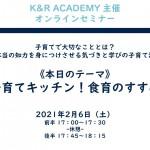 ②2021.2.5-6_「子育てキッチン!食育のすすめ」_K&R オンラインセミナー (isobe kiri の競合コピー 2021-02-05)